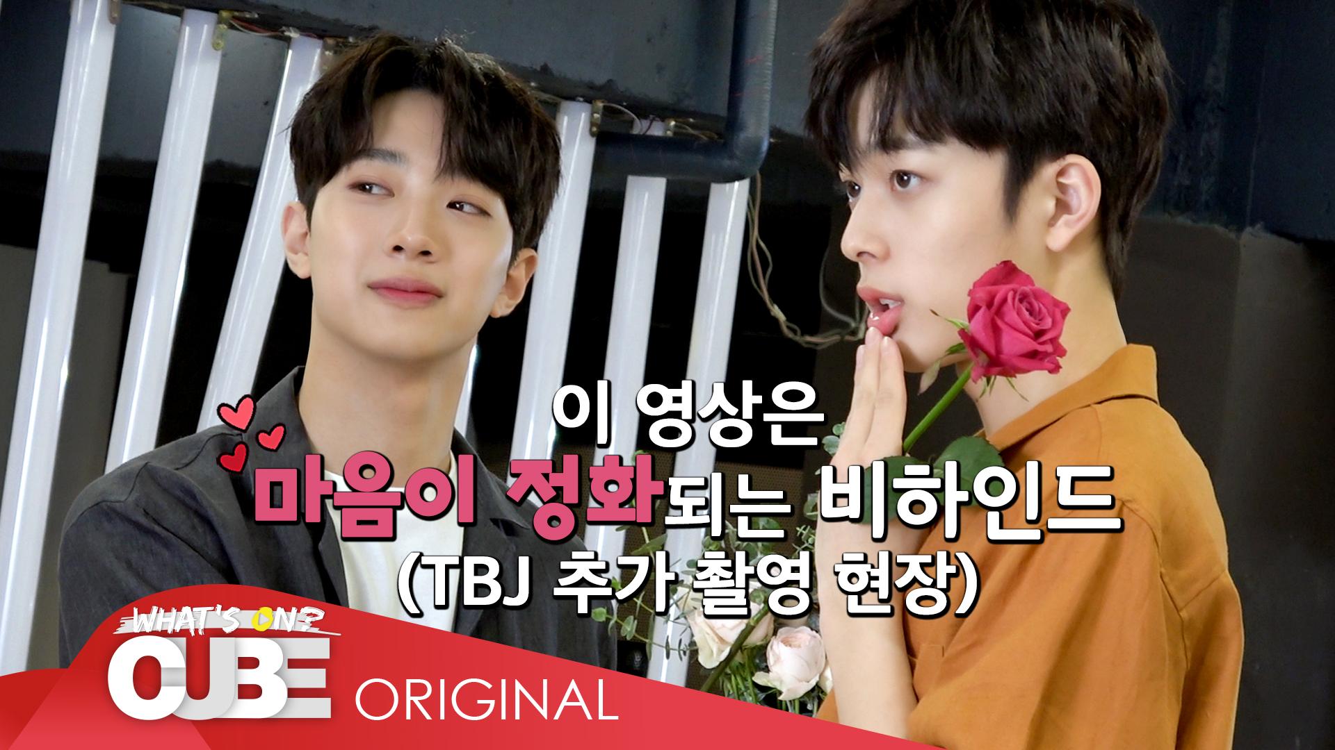 라이관린 & 유선호 - TBJ 광고 추가 촬영 비하인드 (BONUS CLIP)