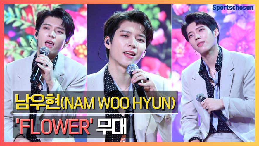 [FANCAM] 남우현(NAM WOO HYUN) 수록곡 'FLOWER' Showcase Stage