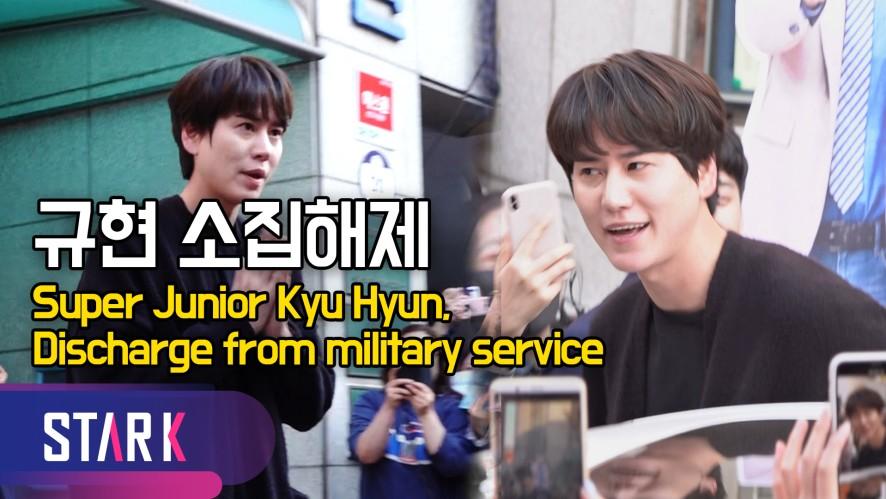 규현 소집해제! 엘프들 곁으로 돌아왔어요~ (Kyu Hyun discharge from military service)