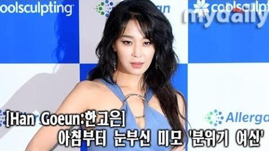 [한고은:Han Go Eun] '미스코리아의 위엄'