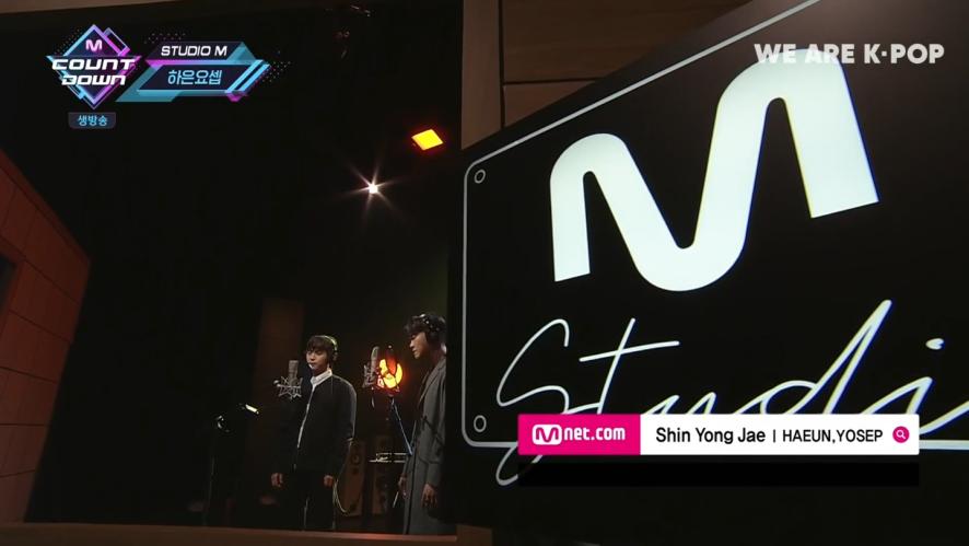 [하은요셉] '신용재(Shin Yong Jae) Special Live