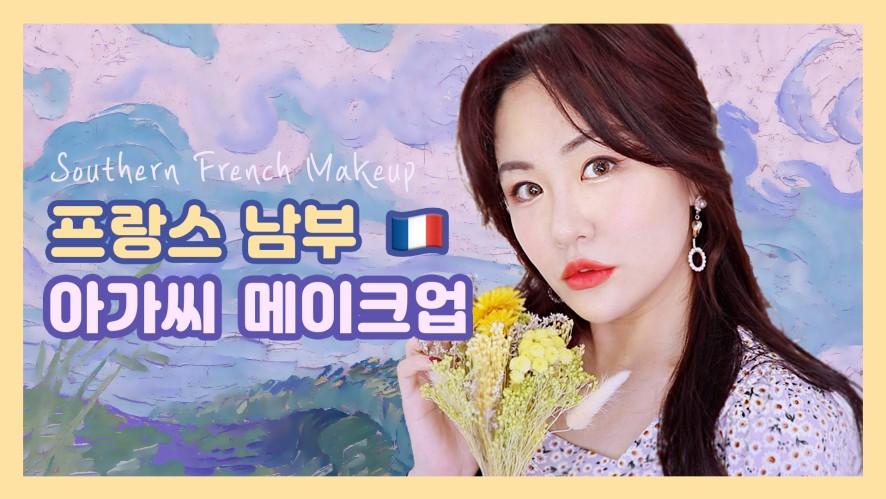 프랑스 가본 적 없는 하나보노의 프랑스 남부 아가씨 메이크업 Provence Lady Makeup