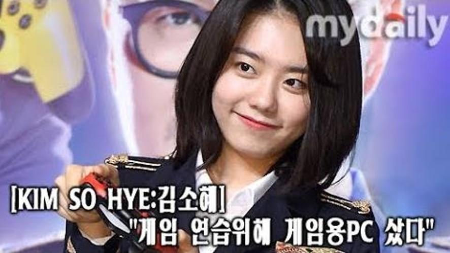 """<같이 할래? GG> 김소혜, """"게임연습 위해 게임용PC 샀다"""" (Kim So hye…)"""