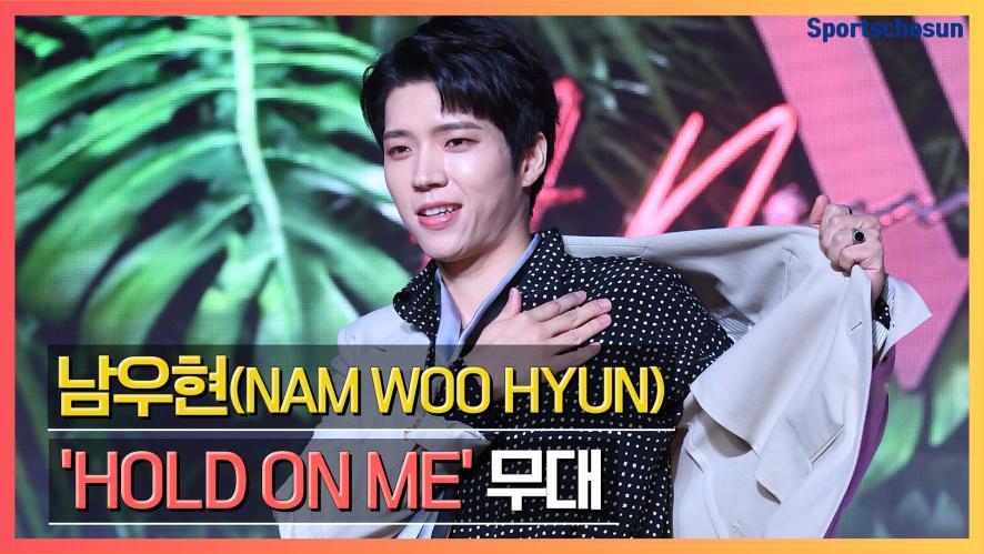 남우현(NAM WOO HYUN) 타이틀곡 'HOLD ON ME' Showcase Stage