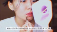 [1분팁] 그아이의 틴트로 깔끔하게 풀립 바르는법 How to make full-lips with a tint by That Kid