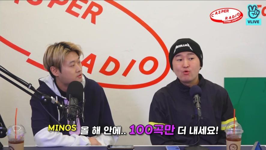 """[캐스퍼라디오] 서사무엘과 이루펀트의 저작권 대결? """"올해 100곡 내면 되겠네!"""""""