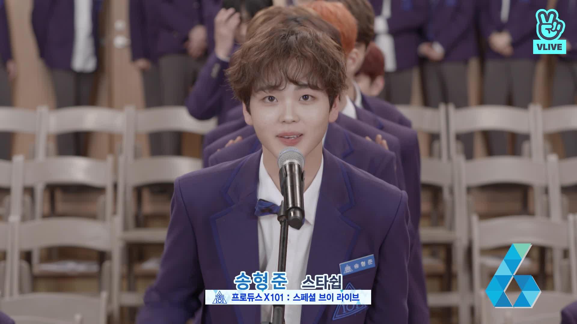 [PRODUCE X 101] 10sec. PR / SONG HYEONG JUN