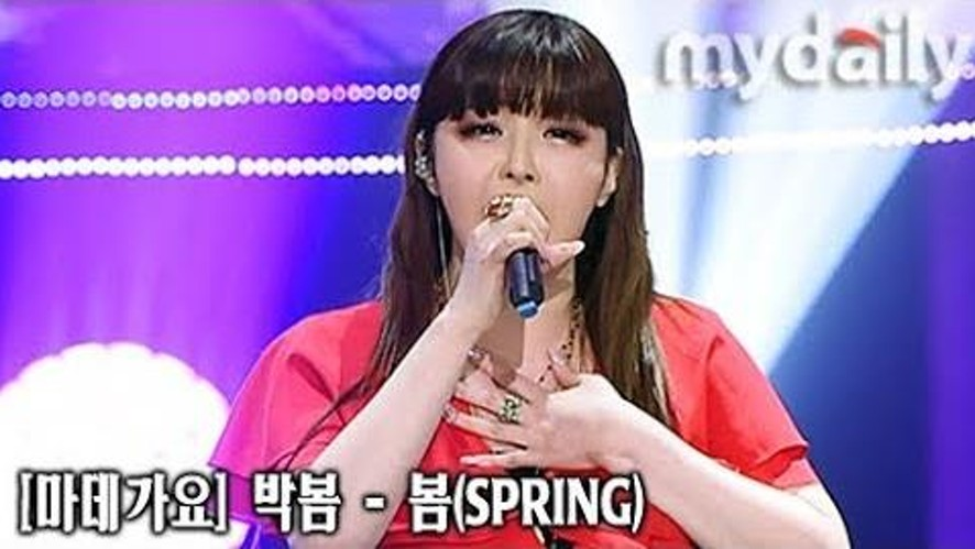 박봄(PARK BOM) - 봄(SPRING) [마데가요]