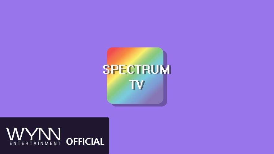 [스펙트럼TV #20] SPECTRUM(스펙트럼) 마니또녹음실 비하인드
