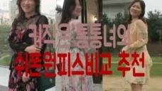 [1분팁] 키작은 통통녀의 쉬폰원피스 비교추천!