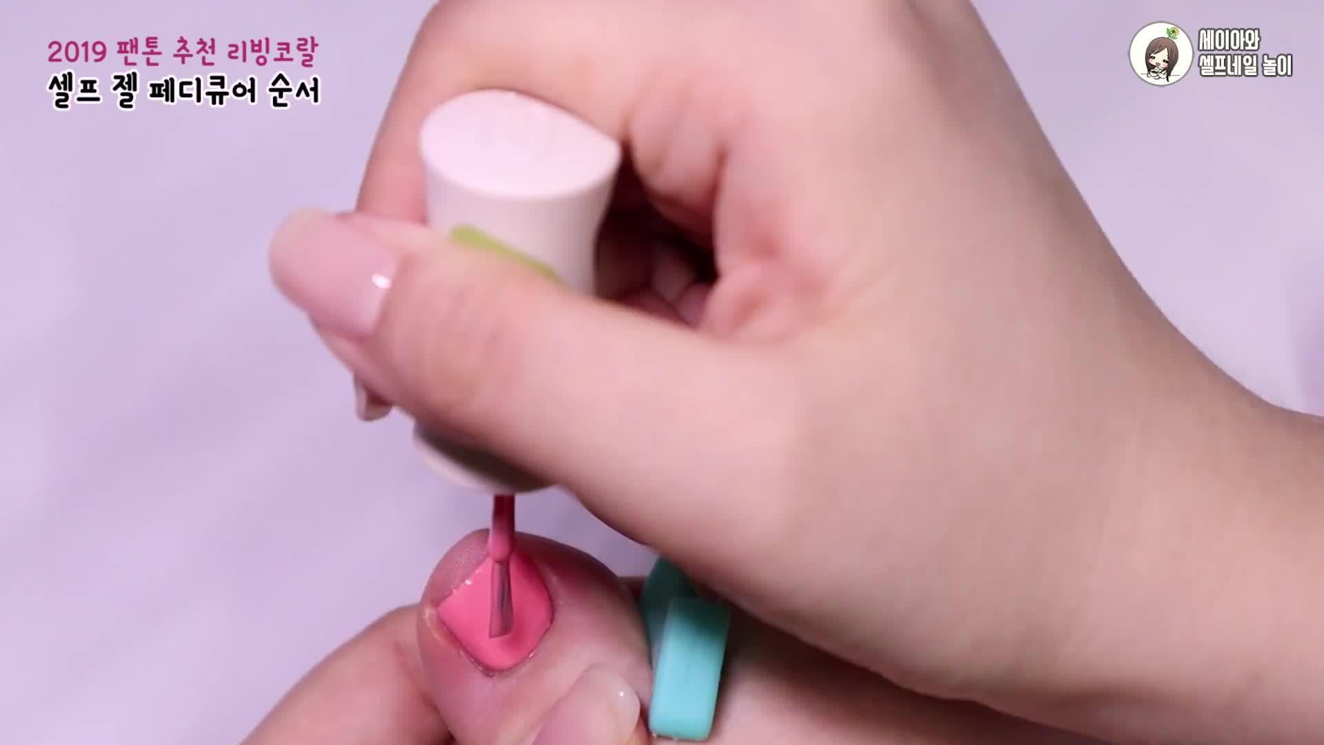 [1분팁] 큐티클 제거 생략하고 셀프 젤 페디큐어 / self gel pedicure no cuticle care
