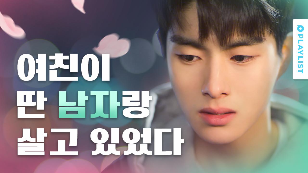 여친 집에서 맨몸으로 쫓겨난 이유 [최고의 엔딩] - EP.02