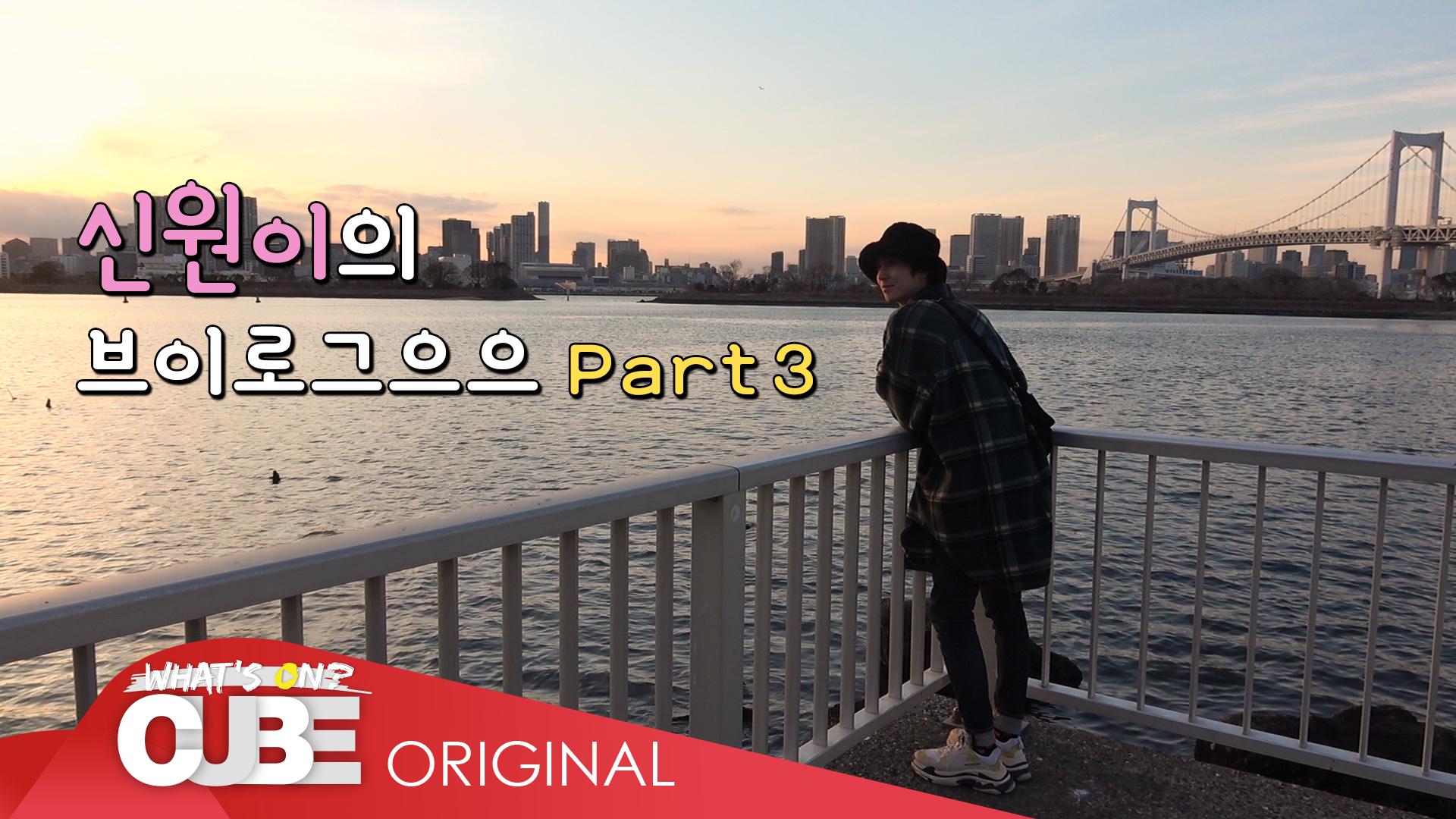 펜타곤 - JUST DO IT YO! (저.두.요!) #13 : 신원's Vlog PART 3
