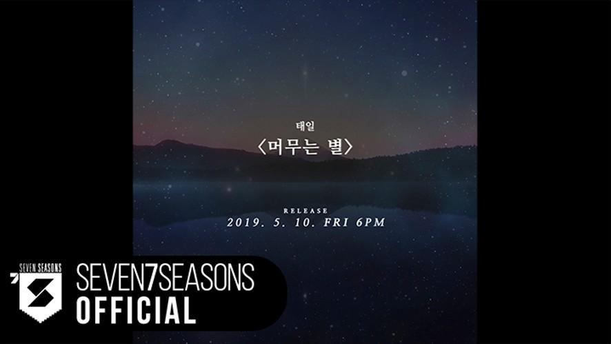 태일 (TAEIL) - '머무는 별' Preview