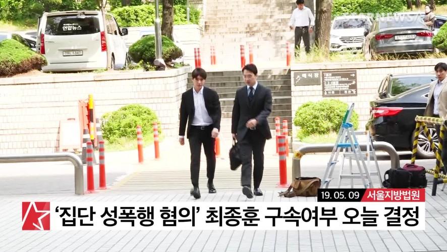 ★단톡방 멤버 최종훈  '집단 성폭행 혐의' 영장실질심사 현장★