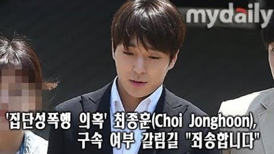 """[최종훈:FTISLAND Choi Jong Hoon] 집단성폭행 의혹, """"죄송합니다"""""""