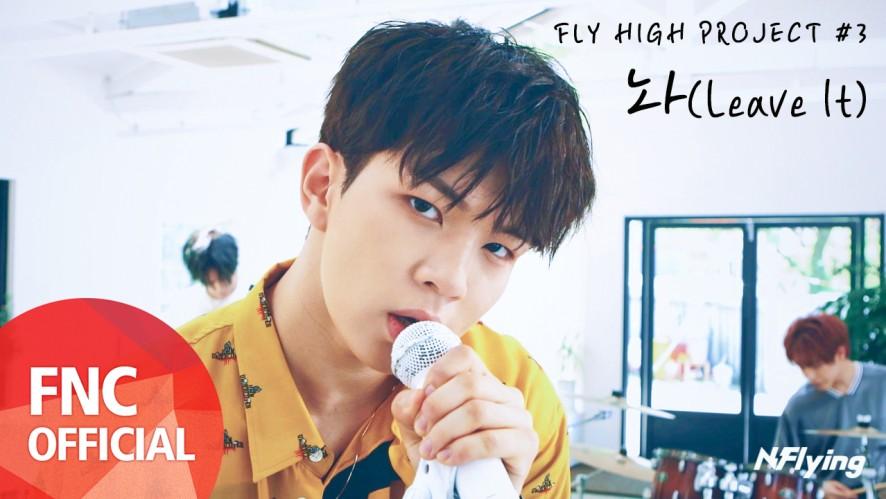 N.Flying (엔플라잉) – 놔 (Leave It) M/V