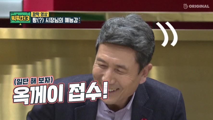 빅픽처3 깜짝 영상05_포항 시장님의 예능감