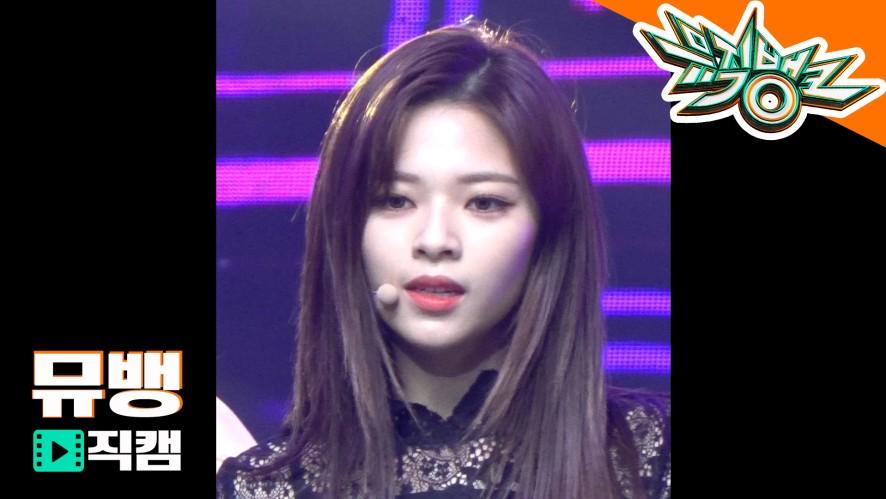 [뮤직뱅크 직캠 190503] 트와이스_정연 / FANCY [TWICE_JEONG YEON / FANCY / Music Bank / Fan Cam ver.]