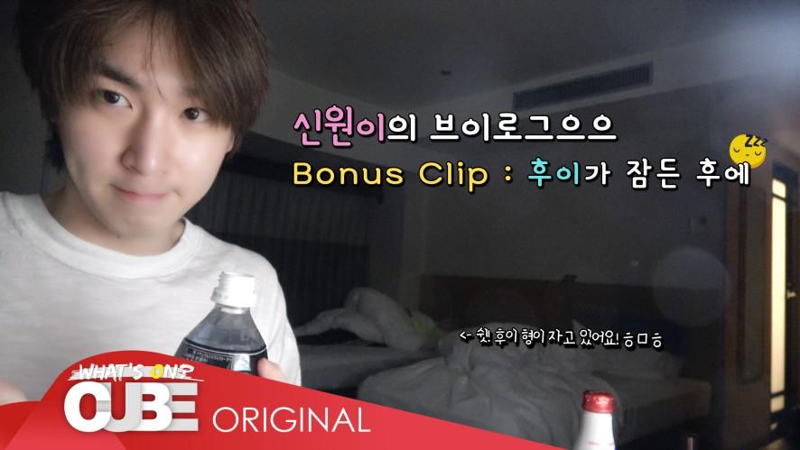 펜타곤 - JUST DO IT YO! (저.두.요!) #14 : 신원's Vlog (BONUS CLIP)