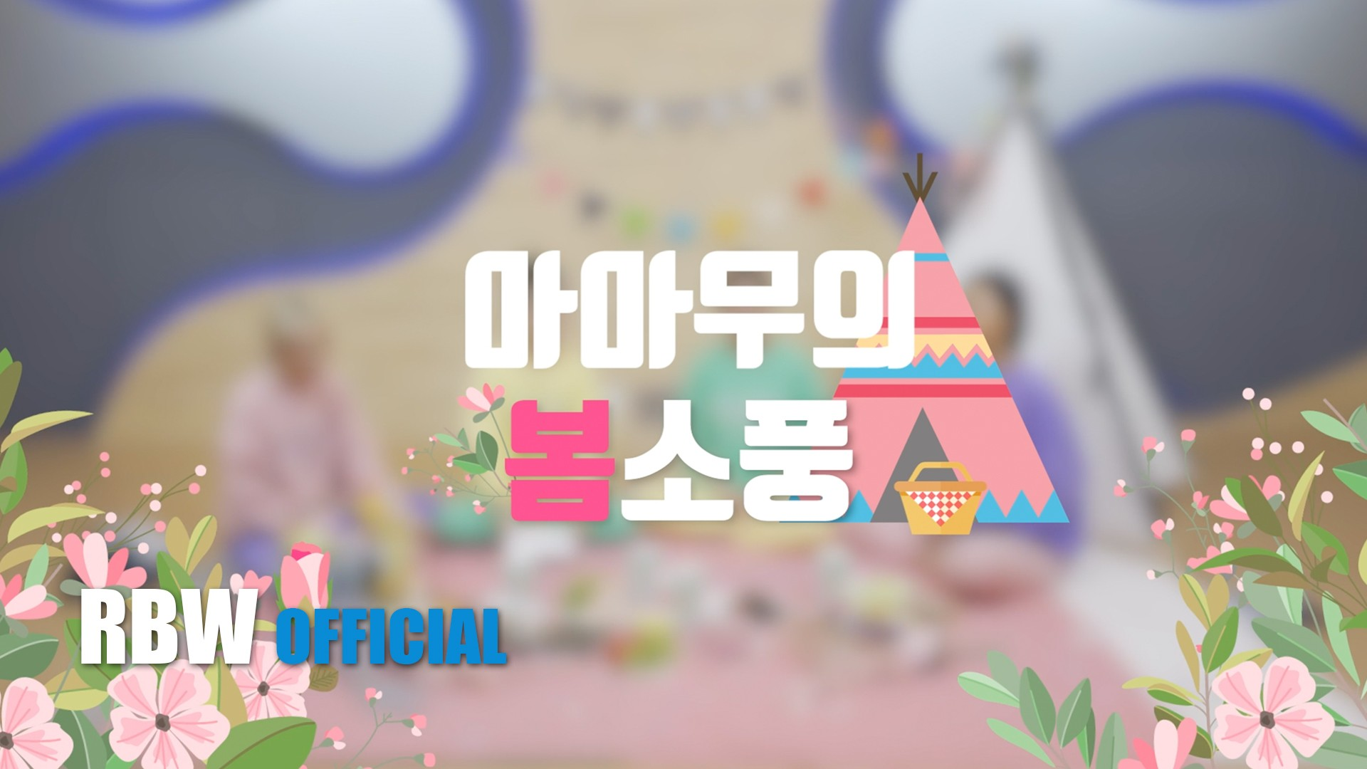 [Special] 4season F/W CONCERT VCR - 마마무의 봄소풍