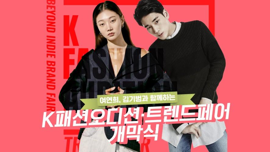 여연희,김기범과 함께하는 K패션오디션•트렌드페어 개막식