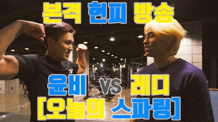 [오늘의 스파링] 윤비 VS 레디 (Round 2)
