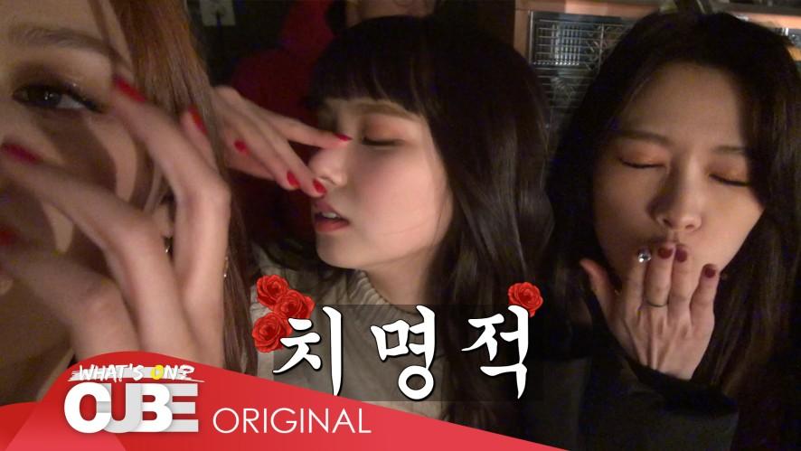 CLC - 칯트키 #56 (미공개 컷 비하인드)