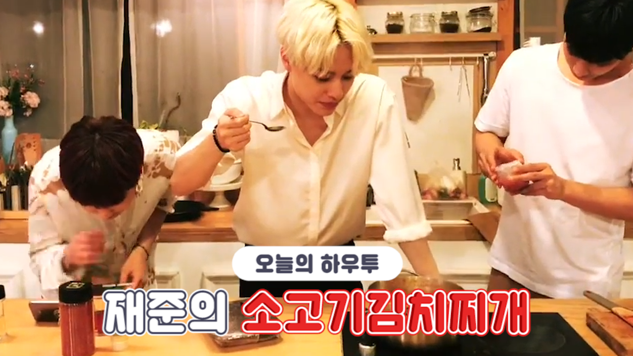 [V PICK! HOW TO in V] 재준의 소고기김치찌개🍲 (HOW TO MAKE Lee Jae Jun's Beef Kimchi Stew)