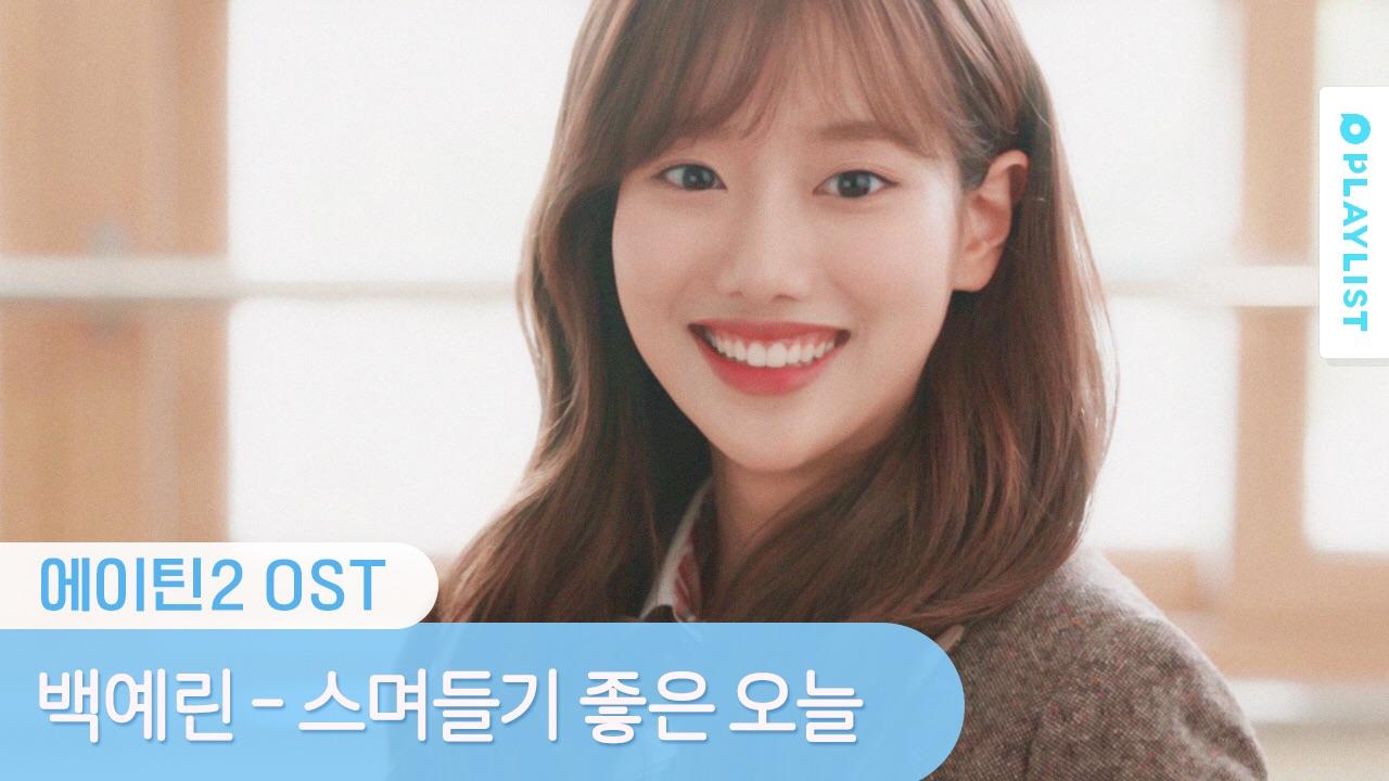 백예린이 부른 역대급 에이틴 OST [에이틴2] - 스며들기 좋은 오늘 MV