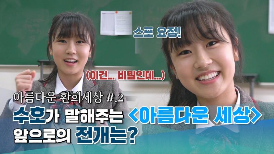 [김환희] 수호의 숳포일러! 결말 추측 할 코난? 드루와! #아름다운환희세상 (Kim Hwan Hee)