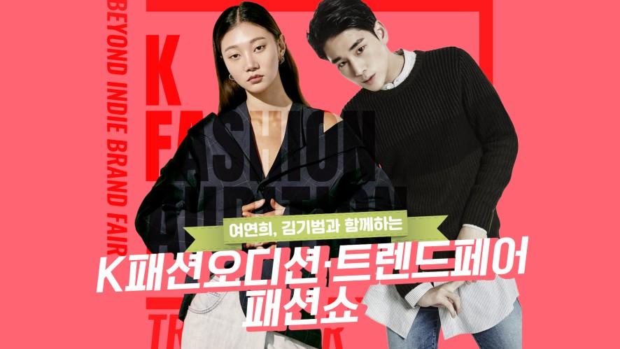 여연희,김기범과 함께하는 K패션오디션•트렌드페어 패션쇼