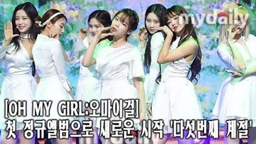 [오마이걸:OH MY GIRL] '다섯 번째 계절' 첫 무대