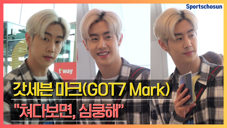 "[FANCAM] 갓세븐 마크(GOT7 Mark) ""쳐다보면, 아가새들 심쿵해"" (Gimpo Airport)"