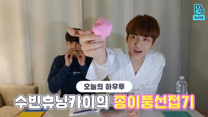 [V PICK! HOW TO in V] 수빈휴닝카이의 종이풍선접기💖💛 (HOW TO MAKE SOOBIN&HUENINGKAI'sBalloon Origami)