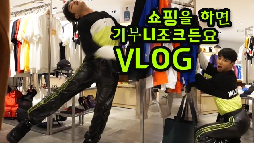 Shopping & Twerking 😦🎶