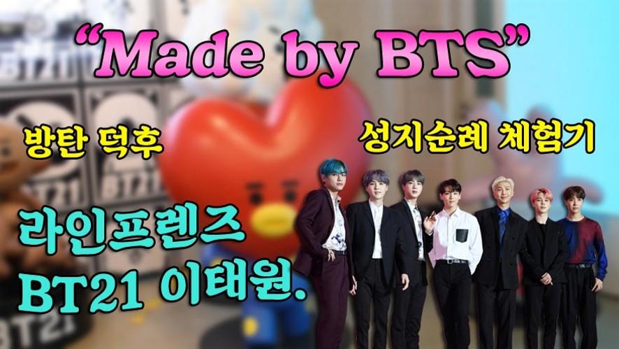 """[덕템리뷰]""""Made by 방탄소년단""""…BT21 이태원 성지순례 체험기 (ft.LINE FRIENDS)"""