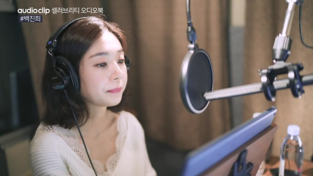 [백진희] audio clip 셀러브리티 오디오북 녹음 스케치