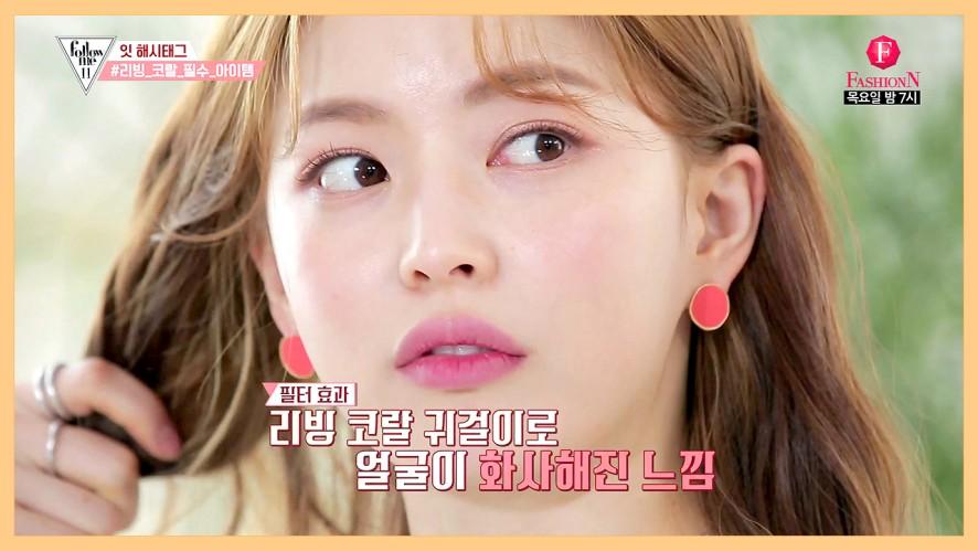 2019 메가트렌드 컬러♡ 리빙 코랄 액세서리 총 집합! <팔로우미11> 4회