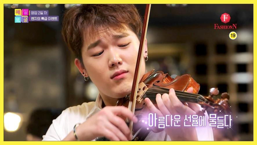 오직 두사람을 위한! 바이올린 천재, 벤지의 연주♡ <매일불금> 3회