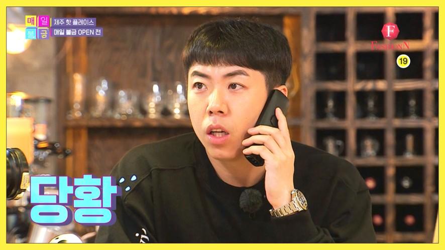 홍보 덕에, 예약 손님까지?!! 불나는 매일불금 전화기! <매일불금> 3회