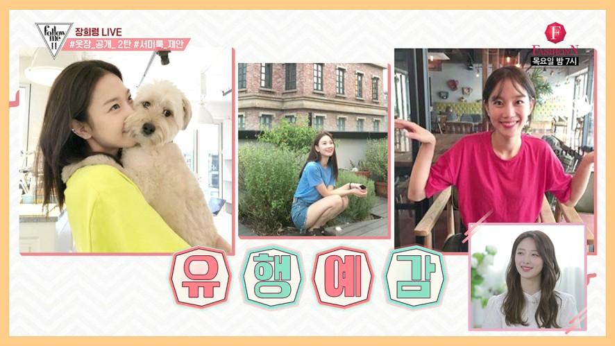 (여친룩) 사복여신 장희령의 여름 데님 스타일링♡ <팔로우미11> 4회