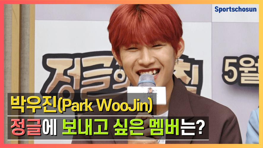 박우진(Park Woo Jin)이 뽑은 정글에 보내고 싶은 AB6IX 멤버는? (Law of the Jungle)