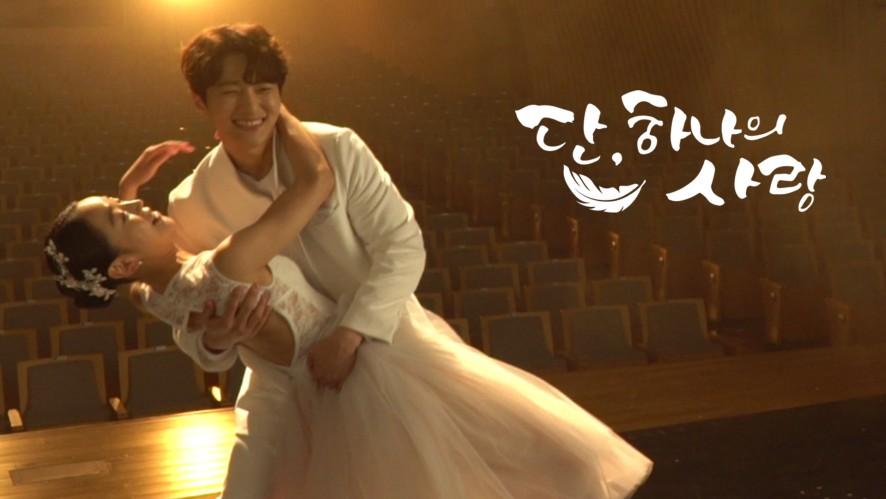 [메이킹] <단, 하나의 사랑> 신혜선 X 김명수 케미♡ 티저, 포스터 촬영 비하인드 / 5월 22일(수) 밤 10시 첫 방송♡