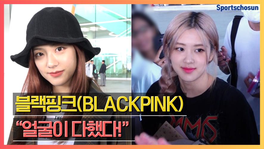 """블랙핑크(BLACKPINK) """"얼굴이 다했다"""" (190510 Incheon Airport)"""
