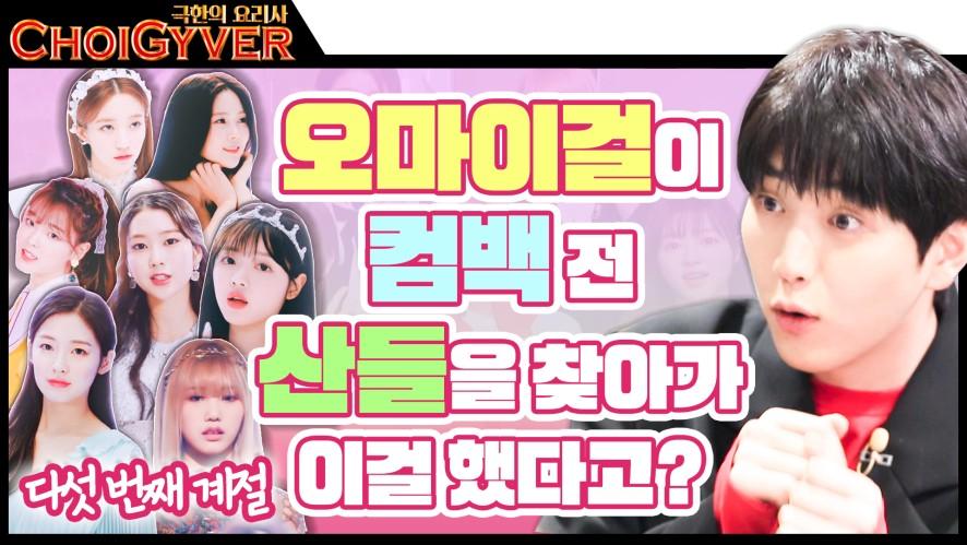 오마이걸이 컴백을 앞두고 최현석에게 의뢰한 사랑의 도시락♡ <초이가이버> 23회