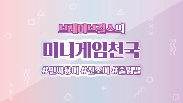 쁘걸의 미니게임천국🎮 #01_인싸편💡
