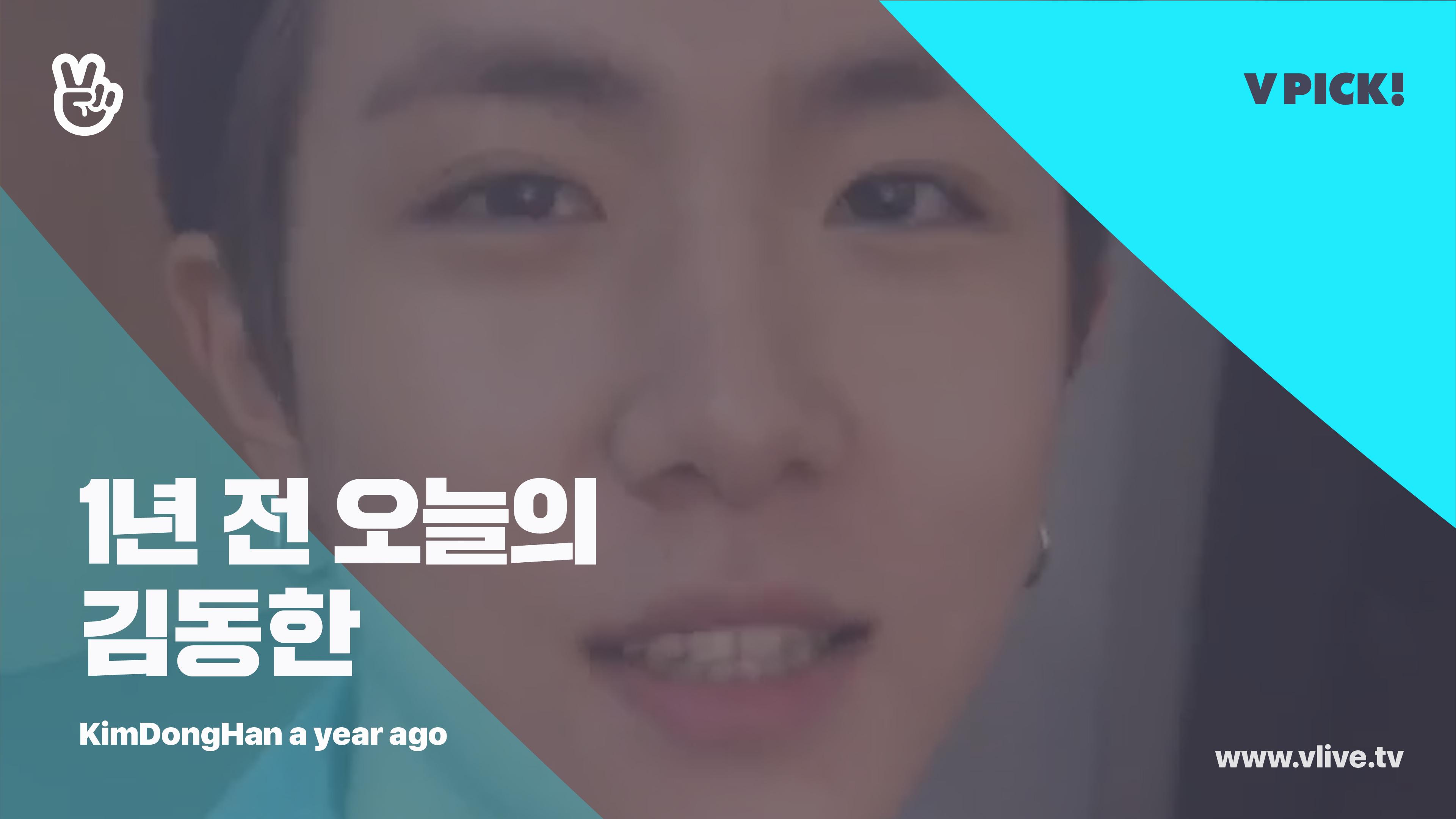 [1년 전 오늘의 KimDongHan] 동하니 꽃이었는데 아름다워서 신이 사람으로 만들어줬다며? (KimDongHan's first V a year ago)
