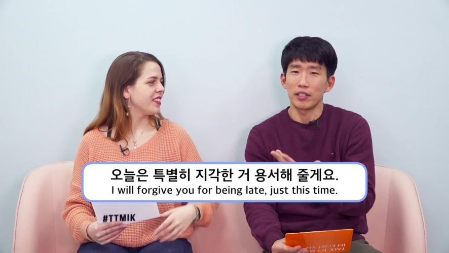 #29 그럼 오늘은 집에 데려다 줄께요 Korean Study with K Drama
