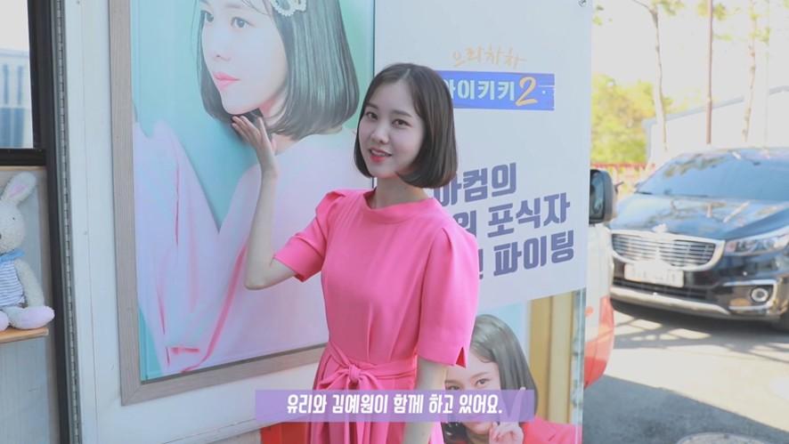 [김예원] 딩동~ 예원 배우에게 선물이 도착했습니다.